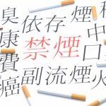 実感できる!禁煙の効果で感じれる体の劇的な変化と効果